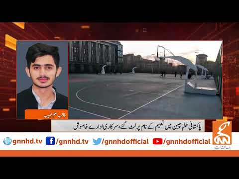 Pakistani Students Duped By Blacklisted Chinese Medical Colleges | GNN | 14 Dec. 2019