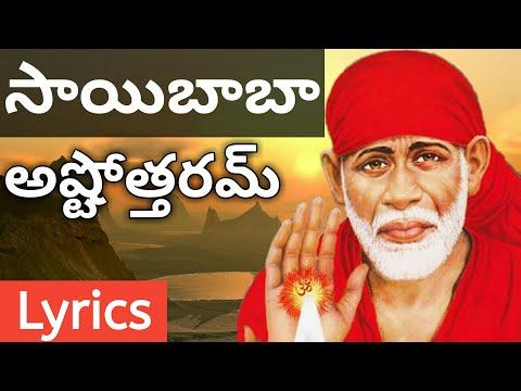 Sai baba Ashtothram | Sai baba ashtothram in telugu