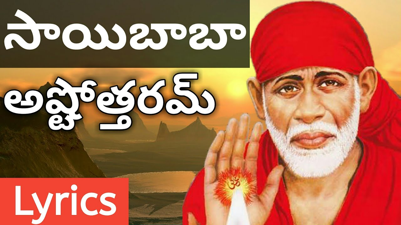 Ashtothram - Names of Bhagawan Sathya Sai Baba