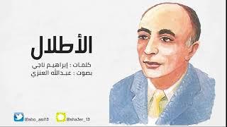 الأطلال | إبراهيم ناجي بصوت عبدالله العنزي