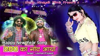 Rajsthani DJ Song 2018 - 200 का नोट आया- नये साल की पार्टी का सबसे DJ Remix Party