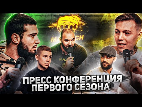 Пресс-конференция Mahatch FC 01: Откровения бойцов, Конфликт Филиппа Марвина с бойцом Махач, Реванши