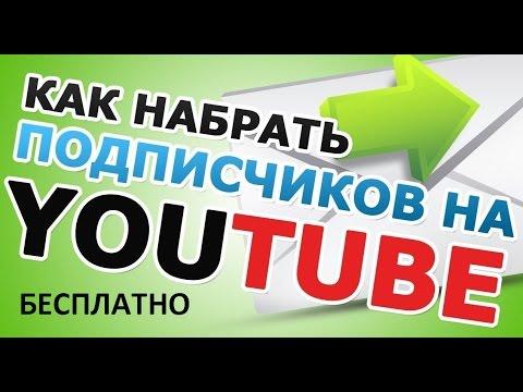 Раскрутка подписчиков на youtube бесплатно