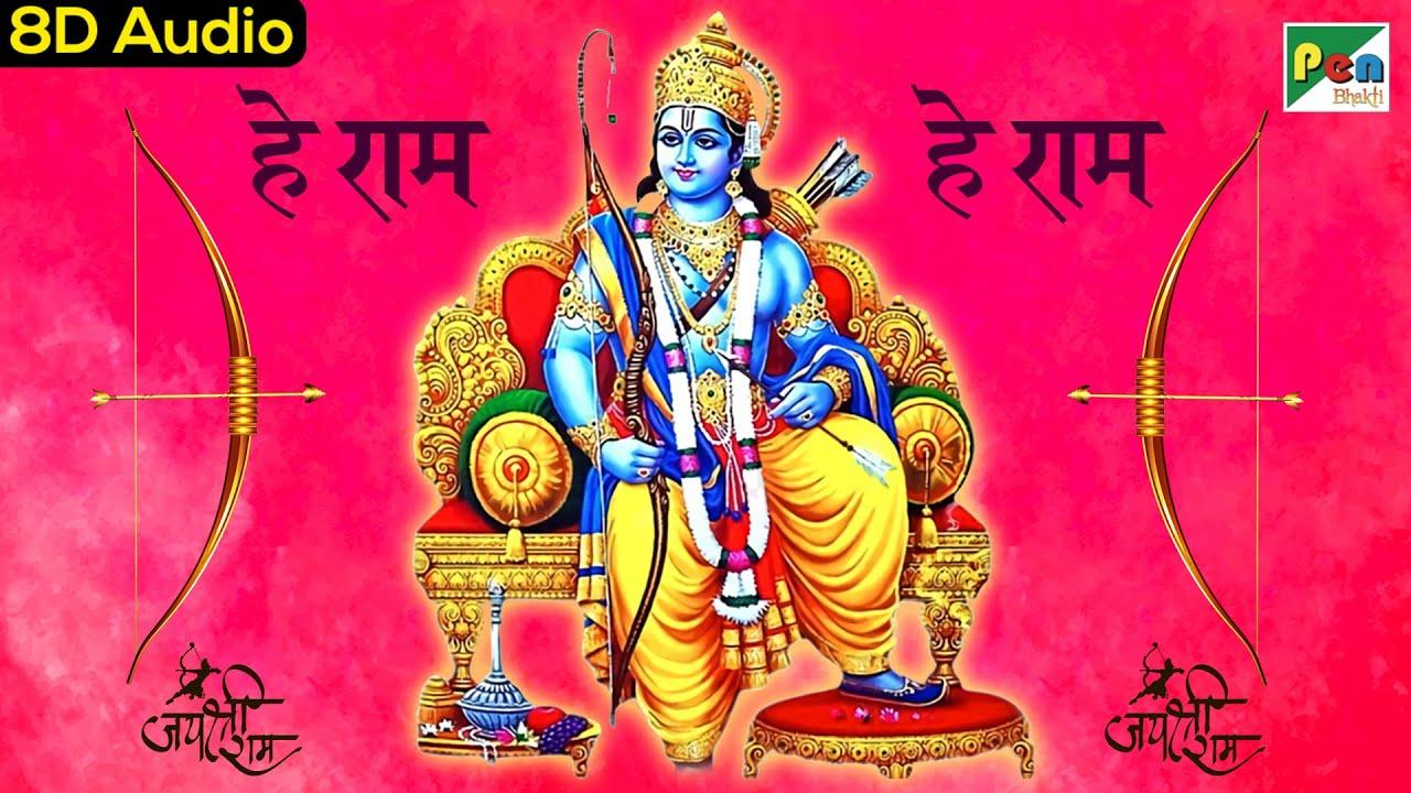 हे राम हे राम (8D Audio) Hey Ram Hey Ram With Lyrics | Anup Jalota | Pen Bhakti