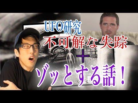 UFO研究科の失踪・・・真夏のゾッとする話!!