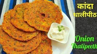 कांदा थालीपीठ(पातळ थापण्याची  खास वेगळी पद्धत)|kanda thalipeeth|thalipeeth recipe in Marathi