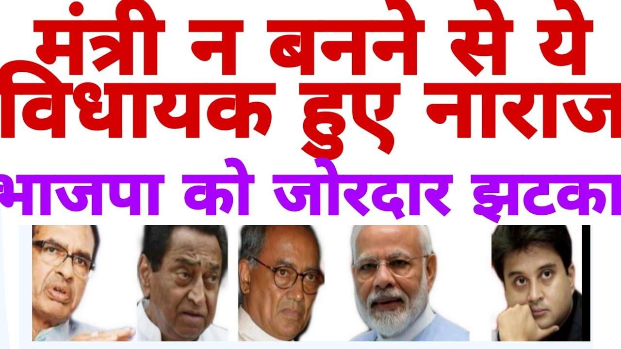मध्यप्रदेश में मंत्री न बनने से ये विधायक हुए नाराज ।। भाजपा को जोरदार झटका