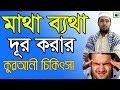 Quran remedies to overcome headache | 100% effective work | online madrasa bd | matha bethar dua