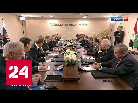 """54 страны, более 40 первых лиц: в Сочи проходит саммит """"Россия-Африка"""" - Россия 24"""
