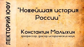 Лекторий ЮФУ: История России новейшего времени