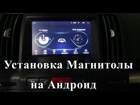 Магнитола на Андроиде, установка на Freelander 2