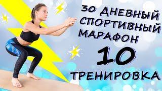 10 ТРЕНИРОВКА 30 ДНЕВНЫЙ СПОРТИВНЫЙ МАРАФОН ЖИРОТОП
