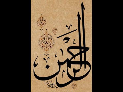 Surah Rahman -- Shaykh Nazim (ق)