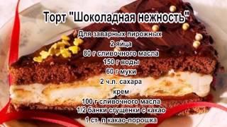 Торт мужу на день рождения.Торт Шоколадная нежность(, 2014-10-18T06:24:13.000Z)