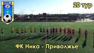 ФК Ника - Приволжье 20 тур чемпионата Самарской области по футболу