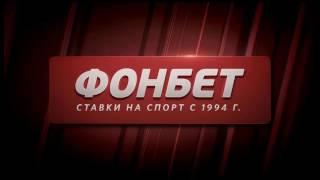 видео Букмекерская контора FonBet