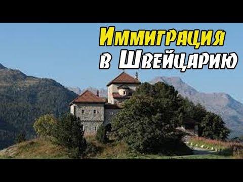 Как переехать жить в швейцарию из россии на пмж