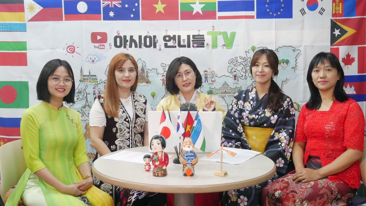 [아시아언니들TV] 08_여러나라의 전통의상