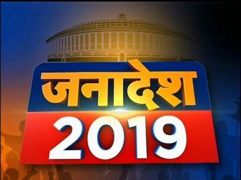 Janadesh 13 May 2019