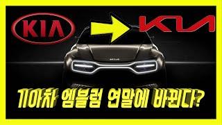 기아차 앰블럼이 올해 바뀐다고? 정말인지 물어봤지요 (Feat.나이키?)
