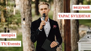 Ведучий Тарас Буздиган