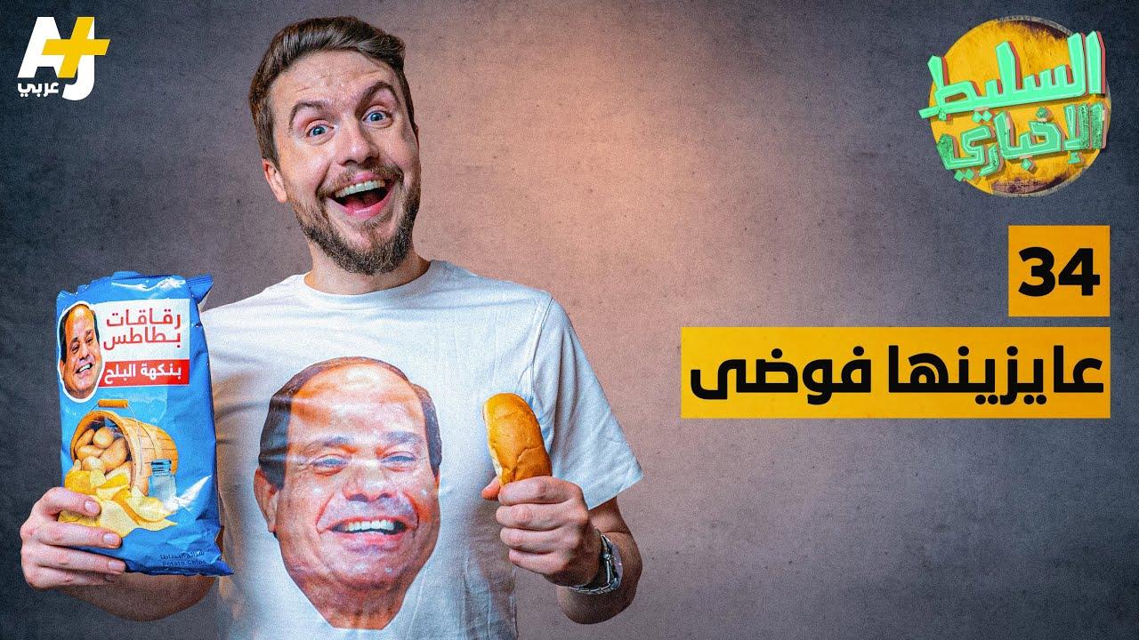 السليط الإخباري - عايزينها فوضى | الحلقة (34) الموسم السابع