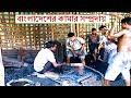 Bangladeshi Kamar Shilpo !! বাংলাদেশের কামার সম্প্রদায় !! Life of Blacksmith !! HD
