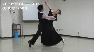 【スローフォックストロット D2】(社交ダンス) ※2016/7/15放映の金スマ...
