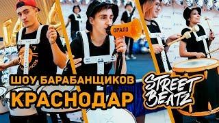 Крутое Шоу Барабанщиков Street Beatz Краснодар