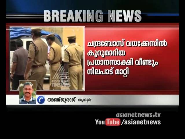 Chandra bose murder case; prime witness Anoop again changed his statement
