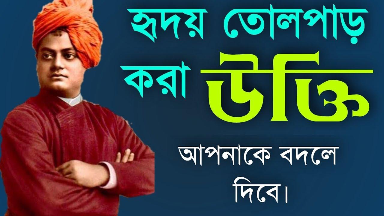 হৃদয় তোলপাড় করা উক্তি | Bangla  Motivation | সহজ জীবন🙏