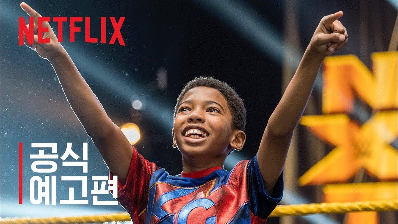 매직 마스크 레슬러   공식 예고편   Netflix 영화