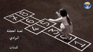 اجمل ذكريات الطفولة  | ذكريات الماضي|العاب الستينات -العاب جيل السبعينات -1960-1970-1980