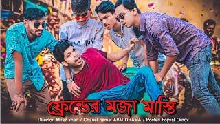 ফ্রেন্ডের মজা মাস্তি || Friends Moja Masti || Bangla Funny video || ABM Drama ❤❤❤❤