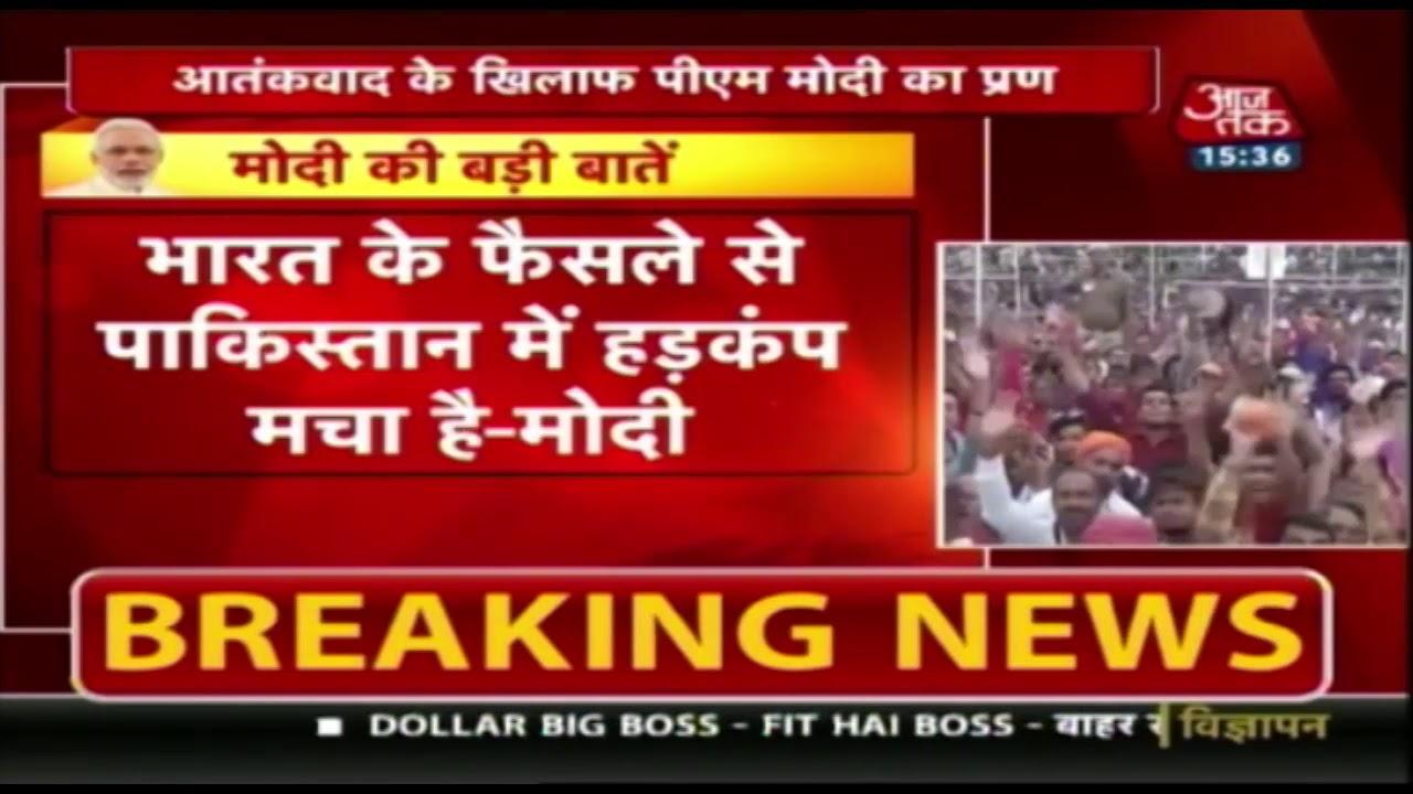भारत के फैसले से पाकिस्तान में हड़कंप मचा है - PM Modi