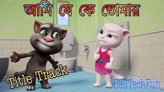 Ami Je Ke Tomar   Title Track   Ankush   Nusrat   Armaan Malik   Indraadip   Ravi Kinagi