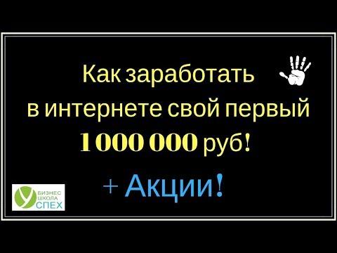 Как заработать в интернете свой первый 1 000 000 руб! + Акции!