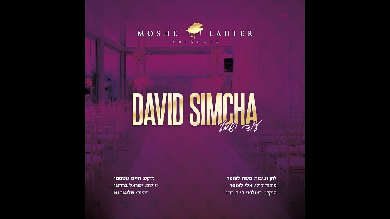 Od Ychama - David Simcha | עוד ישמע - דוד שמחה