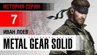 История серии Metal Gear, часть 7