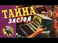 ТАЙНА ЗАСТОЯ YOUTUBE feat. ANOIR