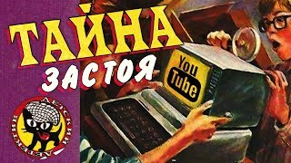 ТАЙНА ЗАСТОЯ YOUTUBE feat. ANOIR