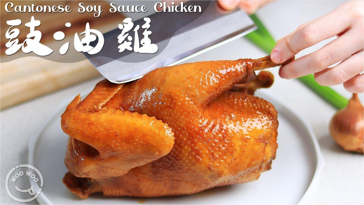 Download 豉油雞🐔 皮爽肉嫩有竅門!家常省豉油做法!✔️經典粵菜