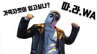[옷튜브] 싱글라이더자켓? 더블라이더자켓? 종류별 라이…