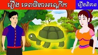 រឿងនិទានខ្មែរ រឿង ទេពធីតាអណ្តើក ,tokata khmer, khmer cartoon, rerng nitean khmer