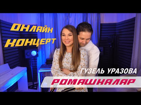 Гузель Уразова - Ромашкалар | Онлайн концерт