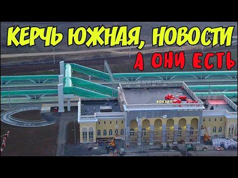 Крымский мост(январь 2020)Станция