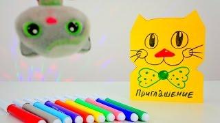 Поделки своими руками! Тося и открытка-приглашение! Видео для детей.(У Тоси скоро праздник