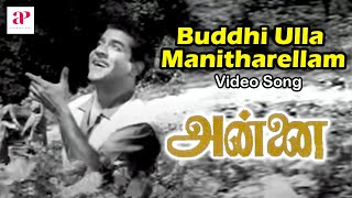 Annai Tamil Movie Songs | Buddhi Ulla Manitharellam Full Video Song | Chandrababu | R Sudarsanam