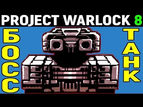 Project Warlock #8 - Босс танк / Проект Варлок: Tank Boss - Прохождение и обзор на русском