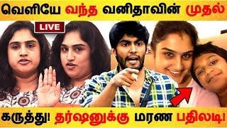 வெளியே வந்த வனிதாவின் முதல் கருத்து!  | Tamil Cinema News | Kollywood Latest